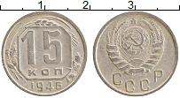 Изображение Монеты СССР 15 копеек 1946 Медно-никель XF-