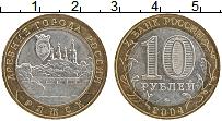 Изображение Монеты Россия 10 рублей 2004 Биметалл XF Ряжск. ММД