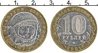 Изображение Монеты Россия 10 рублей 2001 Биметалл XF