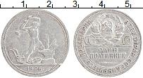 Изображение Монеты СССР 1 полтинник 1926 Серебро XF