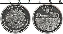 Изображение Мелочь Украина 10 гривен 2020  UNC День памяти павших з