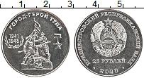 Изображение Мелочь Приднестровье 25 рублей 2020 Медно-никель UNC Город-герой Тула