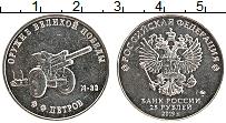 Продать Монеты  25 рублей 2019 Медно-никель