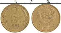 Изображение Монеты СССР 2 копейки 1950 Латунь XF