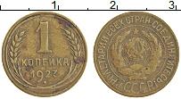 Изображение Монеты СССР 1 копейка 1927 Латунь XF