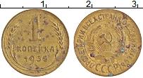 Изображение Монеты СССР 1 копейка 1935 Латунь XF