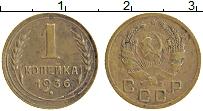 Изображение Монеты СССР 1 копейка 1936 Латунь XF