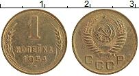 Продать Монеты  1 копейка 1954 Латунь