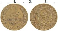 Изображение Монеты СССР 2 копейки 1934 Латунь XF