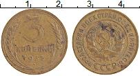 Изображение Монеты СССР 3 копейки 1935 Латунь XF