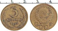 Изображение Монеты СССР 3 копейки 1937 Латунь XF