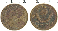 Изображение Монеты СССР 3 копейки 1938 Латунь XF
