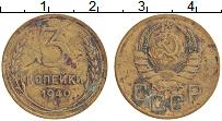 Изображение Монеты СССР 3 копейки 1940 Латунь XF