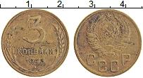 Изображение Монеты СССР 3 копейки 1943 Латунь XF