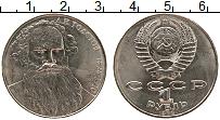Изображение Монеты СССР 1 рубль 1988 Медно-никель UNC- Лев Толстой