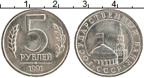 Изображение Монеты Россия 5 рублей 1991 Медно-никель UNC-