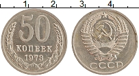 Продать Монеты  50 копеек 1973 Медно-никель