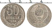Продать Монеты  50 копеек 1984 Медь
