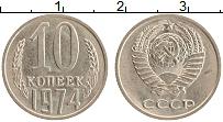 Изображение Монеты СССР 10 копеек 1974 Медно-никель UNC-