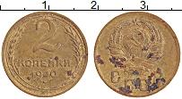 Изображение Монеты СССР 2 копейки 1940 Латунь VF
