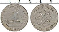 Изображение Монеты Южная Аравия 50 филс 1964 Медно-никель XF