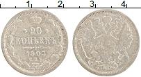 Изображение Монеты 1894 – 1917 Николай II 20 копеек 1905 Серебро VF