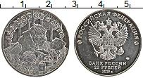 Изображение Монеты Россия 25 рублей 2019 Медно-никель UNC