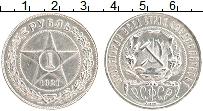 Изображение Монеты РСФСР 1 рубль 1921 Серебро XF+