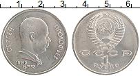 Изображение Монеты СССР 1 рубль 1991 Медно-никель UNC