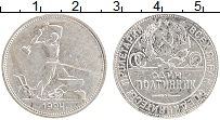 Изображение Монеты СССР 1 полтинник 1924 Серебро XF ТР. Герб. Кузнец.