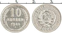 Изображение Монеты СССР 10 копеек 1925 Серебро XF