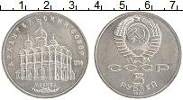 Изображение Монеты СССР 5 рублей 1991 Медно-никель UNC