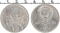 Изображение Монеты СССР 3 рубля 1987 Медно-никель UNC-