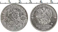 Изображение Монеты Россия 25 рублей 2019 Медно-никель UNC- Дед Мороз и лето
