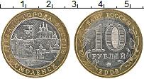 Изображение Монеты Россия 10 рублей 2008 Биметалл UNC-