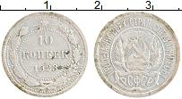 Изображение Монеты РСФСР 15 копеек 1923 Серебро XF-