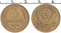 Изображение Монеты СССР 3 копейки 1954 Латунь XF