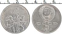 Изображение Монеты СССР 3 рубля 1987 Медно-никель UNC- 70 лет революции