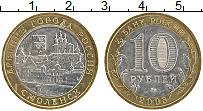 Изображение Монеты Россия 10 рублей 2008 Биметалл XF