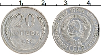 Изображение Монеты СССР 20 копеек 1927 Серебро XF-