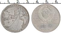 Изображение Монеты СССР 1 рубль 1979 Медно-никель XF Олимпиада-80 Стелла