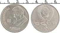 Изображение Монеты СССР 1 рубль 1989 Медно-никель XF Тарас Шевченко