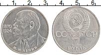 Изображение Монеты СССР 1 рубль 1985 Медно-никель XF
