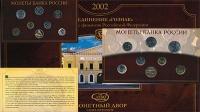 Изображение Подарочные монеты Россия Набор 2002 года СПБ 2002  UNC