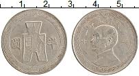 Изображение Монеты Китай 50 центов 1942 Медно-никель XF