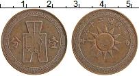 Изображение Монеты Китай 2 цента 1939 Медь XF