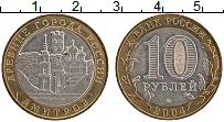 Продать Монеты  10 рублей 2004 Биметалл