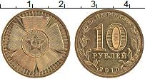 Изображение Монеты Россия 10 рублей 2010 Латунь UNC-
