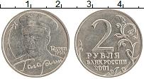 Изображение Монеты Россия 2 рубля 2001 Медно-никель XF 40 лет полета в косм