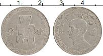 Изображение Монеты Китай 20 центов 1942 Медно-никель XF